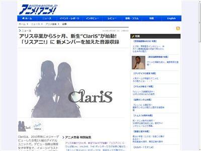 ClariSに関連した画像-02