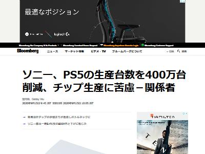 PS5 生産台数 400万台 削減に関連した画像-02