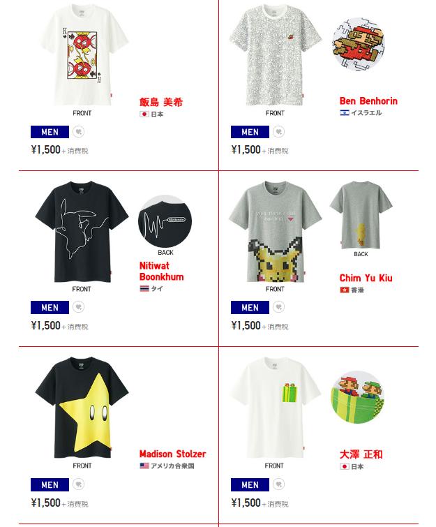 ユニクロ 任天堂 Tシャツに関連した画像-04