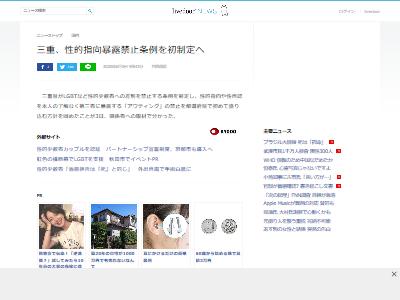 性的指向暴露禁止条例三重県に関連した画像-02