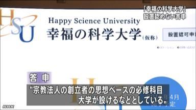幸福の科学 大学に関連した画像-05