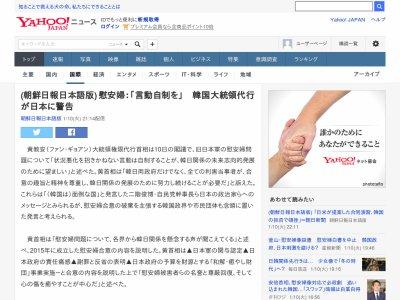 韓国 日本 大統領 慰安婦に関連した画像-02