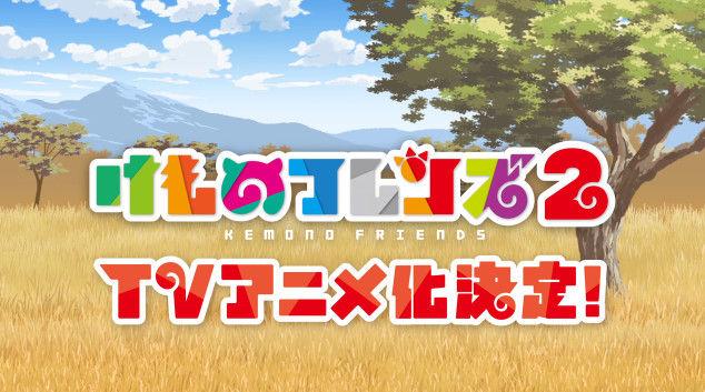 けものフレンズ 2期 アニメ たつき監督 3DCGに関連した画像-02