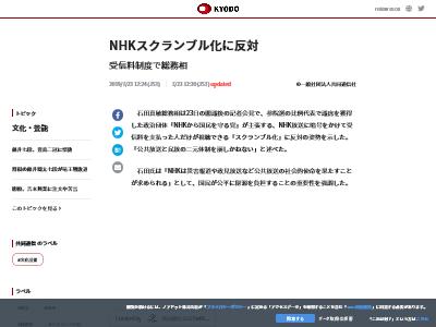 NHKスクランブル化 反対 受信料制度 総務相に関連した画像-02
