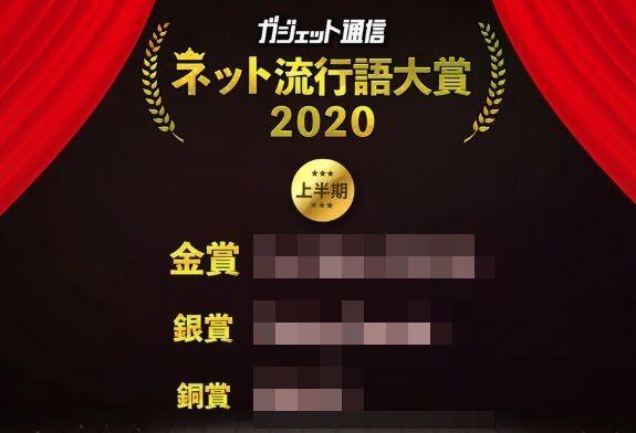 ネット流行語 大賞 2020年に関連した画像-01