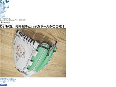オタク 横浜 DeNA 野川拓斗 投手 グローブ ハッカドール コラボ アニオタに関連した画像-02