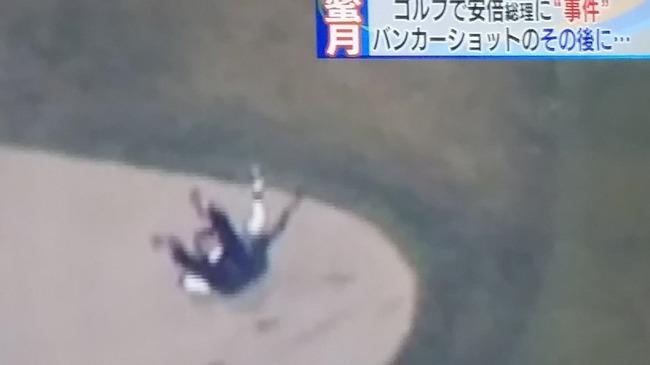 安倍総理 トランプ大統領 ゴルフ バンカー 転ぶ 一回転に関連した画像-01