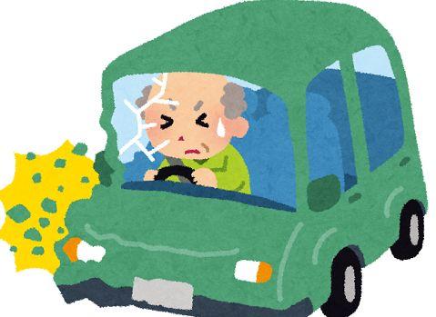 【またかよ】85歳の運転する車が暴走、3人が怪我 供述がいつものやつ…