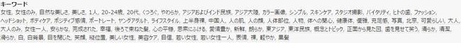 私、日本人でよかった ポスター モデル 中国人に関連した画像-05