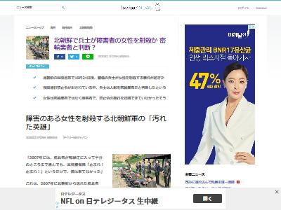 北朝鮮軍 障害者 女性 密輸業者 勘違い 射殺に関連した画像-02