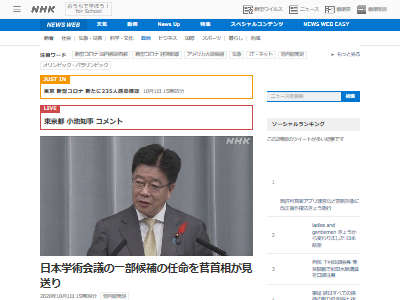 菅首相 安保法制 日本学術会議 人事 独裁に関連した画像-02
