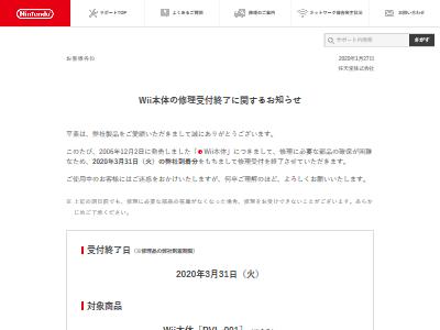 任天堂Wii修理受付終了に関連した画像-02