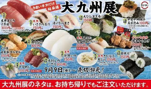 スシロー 寿司 ネタ とろ 期間限定 シルバーウィークに関連した画像-04