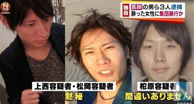 医師 医学部生 10代女性 集団暴行 準強姦 逮捕 上西崇に関連した画像-01