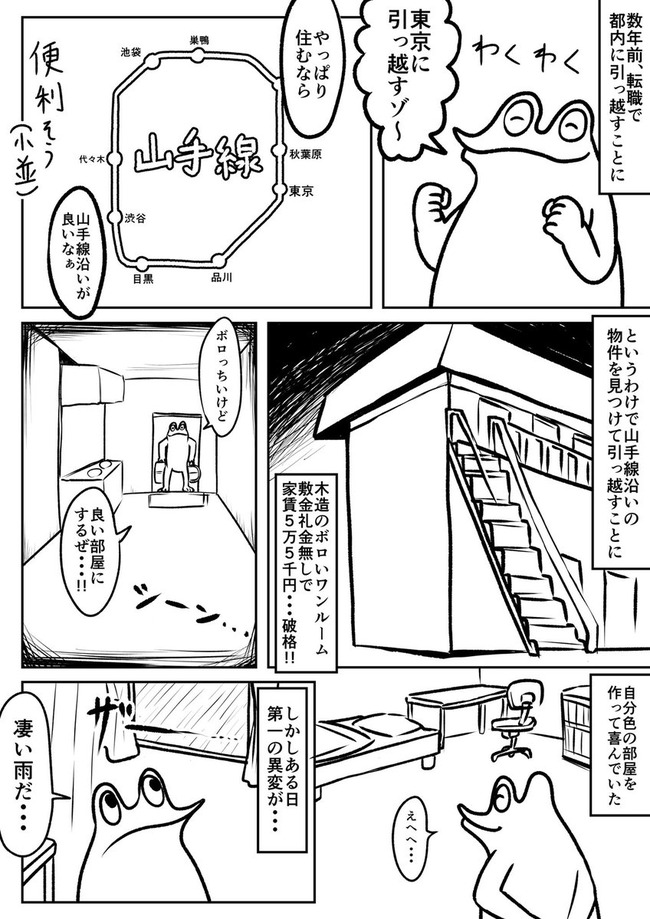 マンション アパート カエル 引越しに関連した画像-02