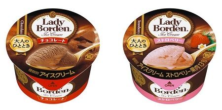 レディーボーデン アイスクリーム 新商品 大人のひとときに関連した画像-01