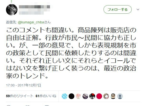 千葉市長 コンビニ 成人雑誌 撤去 表現規制 表現の自由 陰謀論 陰謀 オタクに関連した画像-06