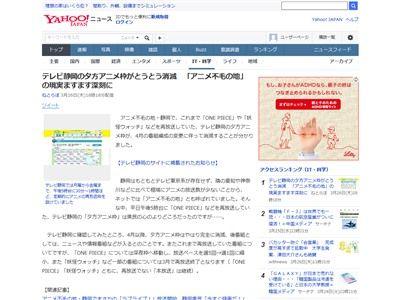 静岡県 アニメ 不毛の地 テレビ静岡に関連した画像-02