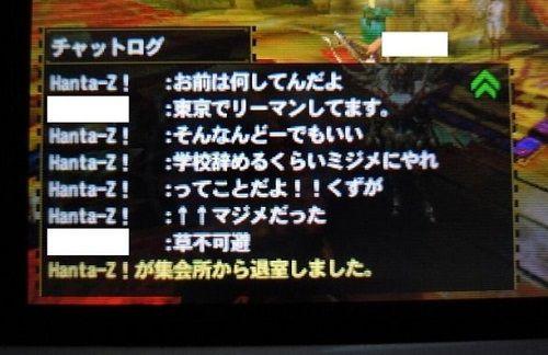 オンラインゲーム ネットゲーム ネトゲ 暴言 誹謗中傷 チャット フォーラム 2ちゃんねるに関連した画像-01