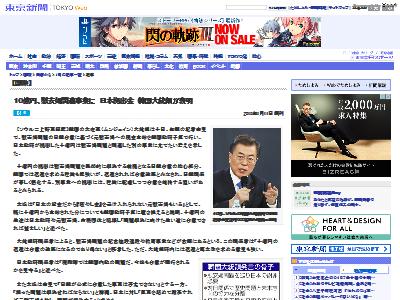 日韓合意 10億円 慰安婦に関連した画像-02
