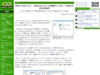 ウィンドウズ10 Windows マイクロソフト アップグレード 無償 ダウンロード 自動 抑止に関連した画像-02