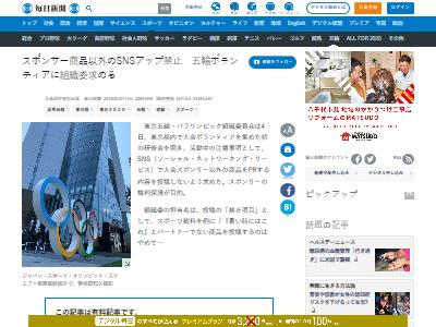 東京五輪ボランティア協賛商品PRに関連した画像-02