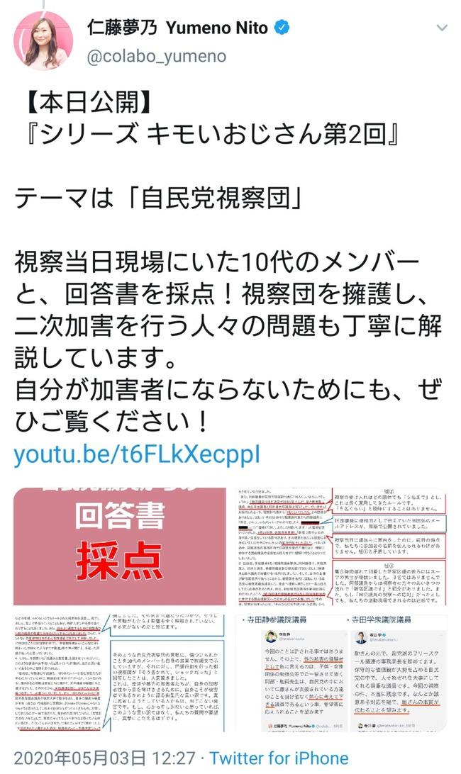 安倍晋三 安倍総理 安倍首相 木村花 左翼 誹謗中傷 ダブスタ お前が言うなに関連した画像-12