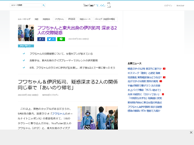 フワちゃん 熱愛報道 東大王 伊沢拓司に関連した画像-02