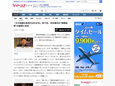 橋下徹 レーダー照射問題 日本国内 韓国批判 苦言に関連した画像-02