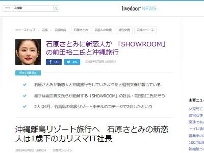 石原さとみ IT 社長 熱愛 SHOWROOM 代表取締役 前田裕二に関連した画像-02