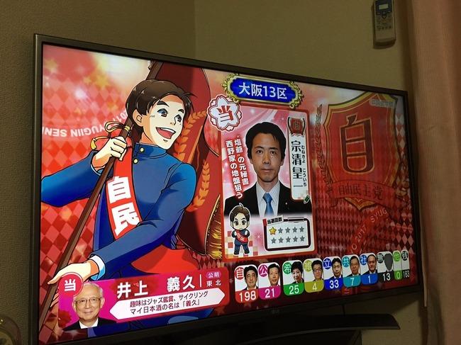 選挙 開票番組 選挙番組 衆院選 関西ローカル MBS スマホゲー ガチャに関連した画像-12