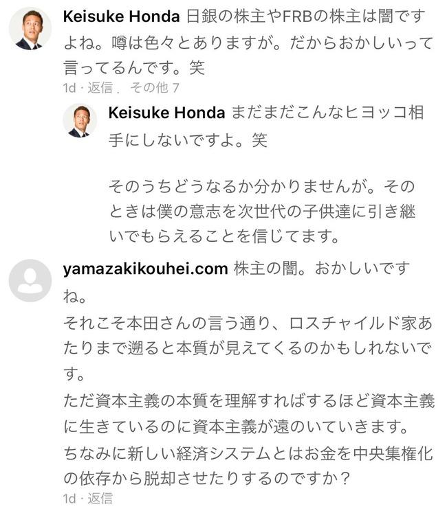 本田圭佑ユダヤ陰謀論に関連した画像-04