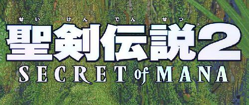 聖剣伝説2 SECRETofMANA リメイク スクエニに関連した画像-01
