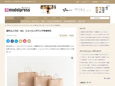国内 ユニクロ GU ショッピングバッグ 有料化に関連した画像-02