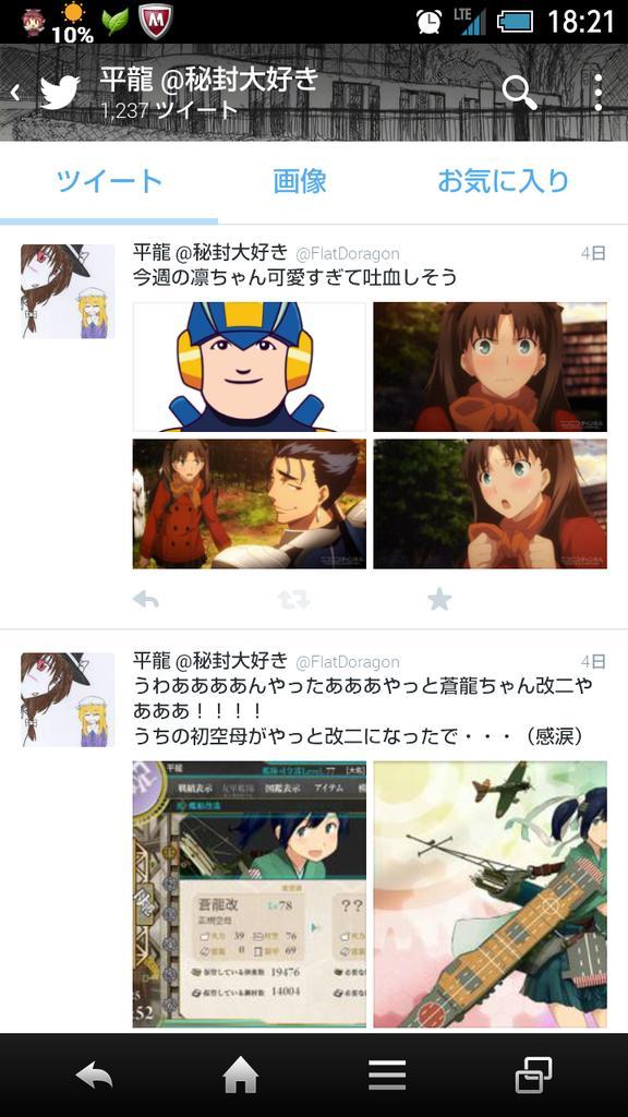 ツイッター 画像 バグ 表示 不具合 カオス リプライに関連した画像-05