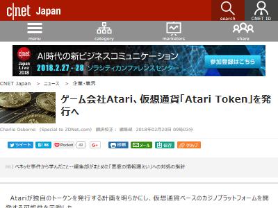 アタリ ATARI 仮想通貨 アタリトークン アタリショックに関連した画像-02