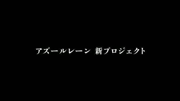 アズールレーン TV アニメ化に関連した画像-02