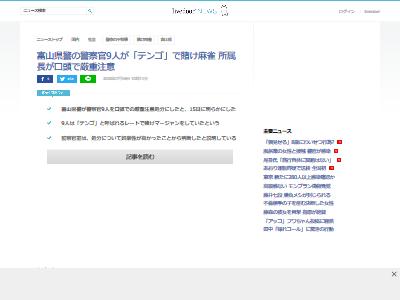 富山 警官 賭け麻雀 口頭注意に関連した画像-02