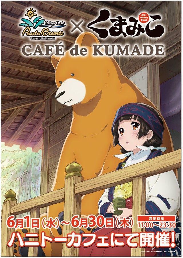 news_xlarge_kumamiko_cafe