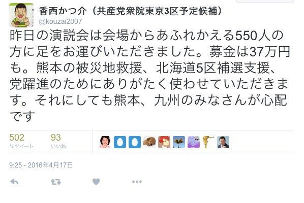 共産党 熊本地震 募金 詐欺に関連した画像-03