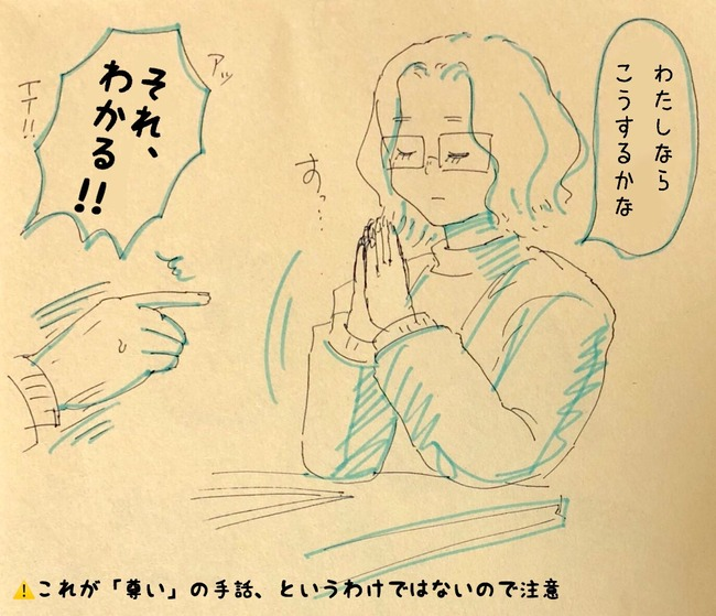 手話 尊い コラ画像 出版社 訂正に関連した画像-04