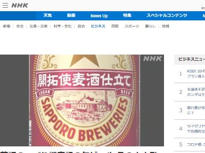 缶ビール 誤表記 スペルミス サッポロビール ファミリーマートに関連した画像-02