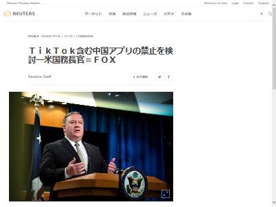 アメリカ中国製アプリ禁止検討に関連した画像-02