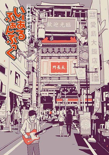 みきとP ボカロP いーあるふぁんくらぶ いーあるふぁんぶっく 聖地巡礼 神戸 サリシノハラに関連した画像-03