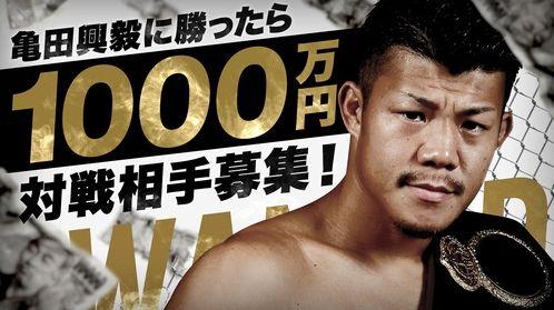 亀田興毅 1000万円 挑戦者決定に関連した画像-01