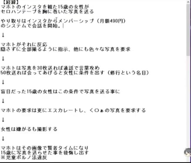 ワタナベマホト 15才少女 児童ポルノ法違反 エロ写メに関連した画像-03
