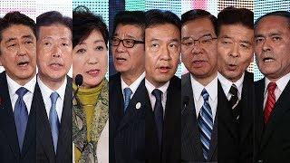 選挙 衆院選 党首討論 共産党 志位和夫に関連した画像-01