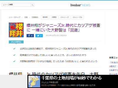 嵐 櫻井翔 大野智 カツアゲに関連した画像-02