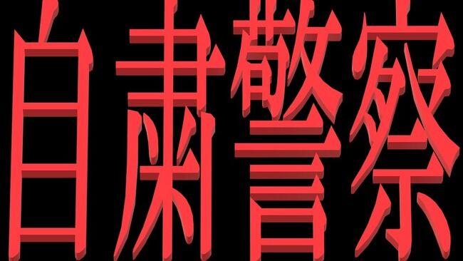新宿駅 東口 自粛警察 警察に関連した画像-01