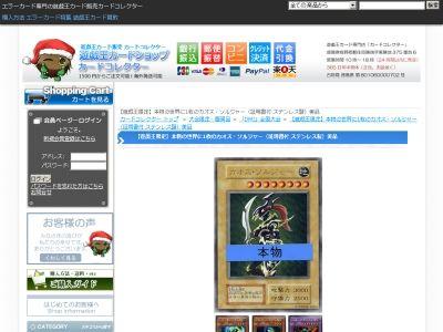 cardcollectors.jp